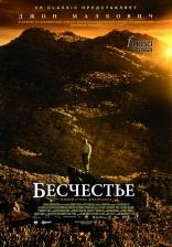фильм Бесчестье Disgrace 2008