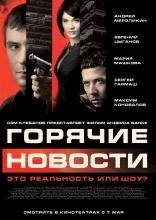 фильм Горячие новости — 2009