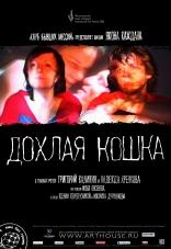 фильм Дохлая кошка — 2008