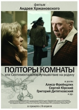 фильм Полторы комнаты, или Сентиментальное путешествие на Родину — 2009