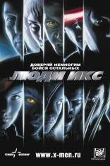 фильм Люди Икс X-Men 2000