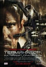 фильм Терминатор: Да придет спаситель Terminator Salvation 2009