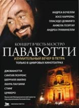 фильм Трибьют-концерт Лучано Паваротти: Изумительный вечер в Petra Tribute to Pavarotti: One Amazing Weekend in Petra, The 2009