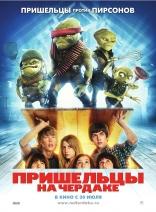 фильм Пришельцы на чердаке Aliens in the Attic 2009