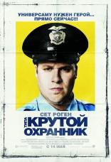 фильм Типа крутой охранник Observe and Report 2009