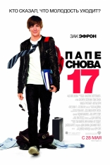 фильм Папе снова 17 17 Again 2009
