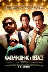 фильм Мальчишник в Вегасе Hangover, The 2009