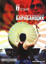 фильм Барабанщик Zhan. gu 2007
