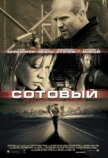 фильм Сотовый Cellular 2004