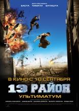 фильм 13-й район: Ультиматум Banlieue 13 - Ultimatum 2009