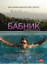 фильм Бабник Spread 2009