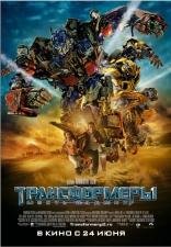 фильм Трансформеры: Месть Падших Transformers: Revenge of the Fallen 2009