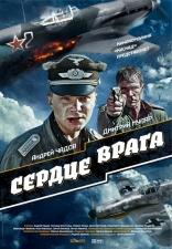 фильм Сердце врага — 2013