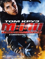 ����� ������: ����������� III Mission: Impossible III 2006