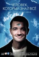 фильм Человек, который знал всё — 2009