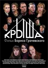 фильм Крыша — 2009