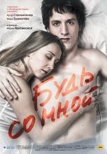 фильм Будь со мной — 2009