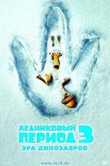 фильм Ледниковый период 3: Эра динозавров Ice Age: Dawn of the Dinosaurs 2009