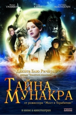 фильм Тайна Мунакра Secret of Moonacre, The 2008