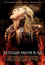 фильм Затащи меня в ад Drag Me to Hell 2009