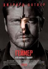 фильм Геймер Gamer 2009