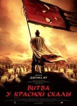 фильм Битва у Красной скалы Chi bi 2008