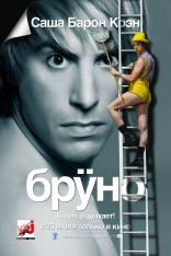 фильм Бруно Brüno 2009