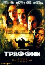 фильм Траффик Traffic 2000