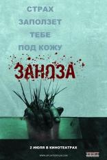фильм Заноза Splinter 2008