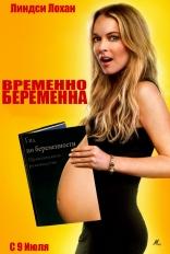 фильм Временно беременна Labor Pains 2009
