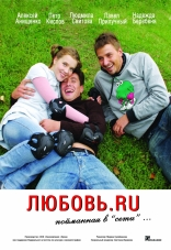 фильм Любовь.Ru — 2008