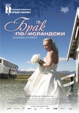 фильм Брак по-исландски Sveitabrúðkaup 2008
