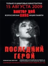 Последний герой: Всероссийская киноакция памяти В. Цоя