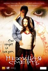 фильм Несущая смерть Tamara 2005