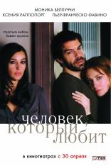 фильм Человек, который любит Uomo che ama, L' 2008
