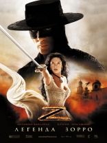 фильм Легенда Зорро Legend of Zorro, The 2005