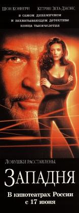 фильм Западня Entrapment 1999