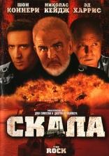 фильм Скала Rock, The 1996