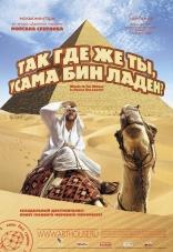 фильм Так где же ты, Усама Бин Ладен? Where in the World Is Osama Bin Laden? 2008