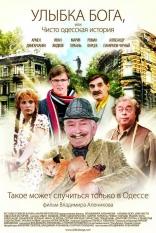 фильм Улыбка Бога, или Чисто одесская история — 2008