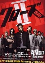 фильм Вороны. Продолжение Kurôzu zero II 2009