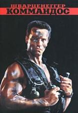 фильм Коммандо Commando 1985