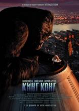 фильм Кинг Конг King Kong 2005