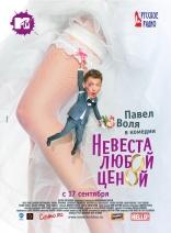 фильм Невеста любой ценой — 2009
