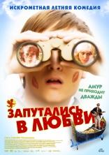 фильм Запутались в любви Robert Zimmermann wundert sich über die Liebe 2008