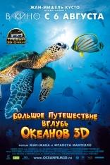 фильм Большое путешествие вглубь океанов 3D Oceans 3D: Into the Deep 2009