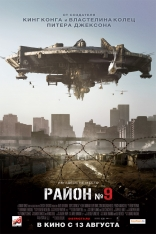 фильм Район №9 District 9 2009