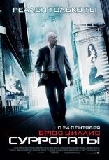 фильм Суррогаты Surrogates 2009