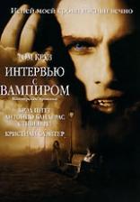 фильм Интервью с вампиром: Вампирские хроники Interview with the Vampire: The Vampire Chronicles 1994