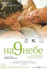 фильм На девятом небе Wolke Neun 2008